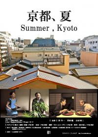 Summer Kyoto