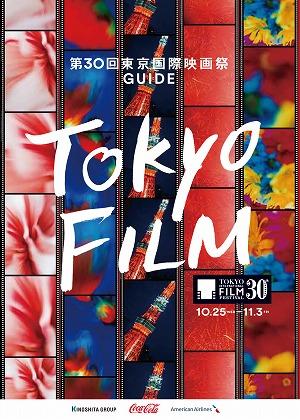 HF Tokyo International Film Fest